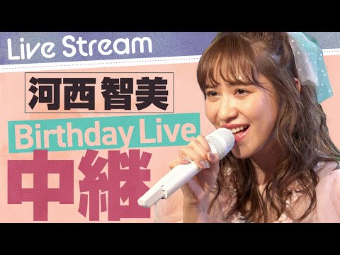 【初投稿】YouTube生配信!河西智美29th birthday LIVE【アーカイブ】