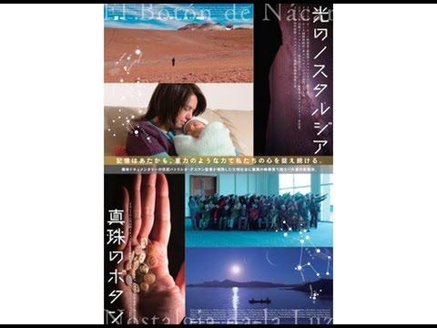 チリのドキュメンタリー作家が手掛けた2作!映画『光のノスタルジア』『真珠のボタン』予告編