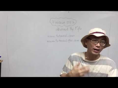 เฉลย7วิชาสามัญ 2557 คณิตศาสตร์ ตอนที่1