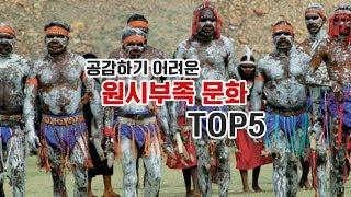 [내맘대로 랭킹]  공감하기 어려운 원시부족 문화 TOP5 ! 포경수술을 마취안하고. . ㅠㅠㅠ