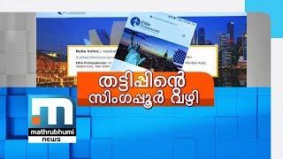 'Singapore Visa' Fraud: Job Seekers Cheated Of Crores| Mathrubhumi News