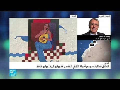 انطلاق النسخة 41 من فعاليات موسم أصيلة الثقافي في المغرب  - نشر قبل 4 ساعة