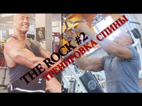Тренировка Дуэйна Джонсона. СПИНА!!!