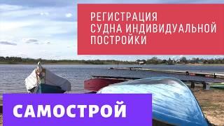 Регистрация самостроя.Классификация и освидетельствование маломерного судна индивидуальной постройки