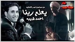 احمد شيبه الف شكر.