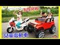 這次我們玩兒童電動車(淘寶開箱)!有短劇喔~Jo爸也一起組合電動車到戶外玩樂,興奮、有趣又好好玩喔! 如果喜歡我們的影片~請訂閱吧!:-D...