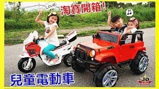 遊樂玩具~兒童電動車和機車 一起到戶外玩樂 好好玩喔!親子互動遊戲 淘寶開箱~