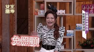 【完整版】女王當家第二季