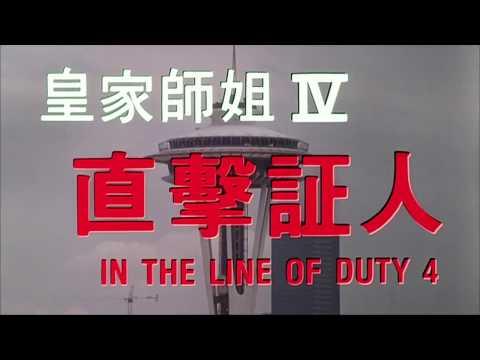[IN THE LINE OF DUTY 4 | TIÊU DIỆT NHÂN CHỨNG(1989)] - Phim Võ Thuật - Chung Tử Đơn - HD(720p)