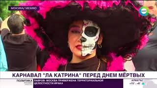 Зомби вышли на улицы Мехико перед Днем мертвых - МИР24
