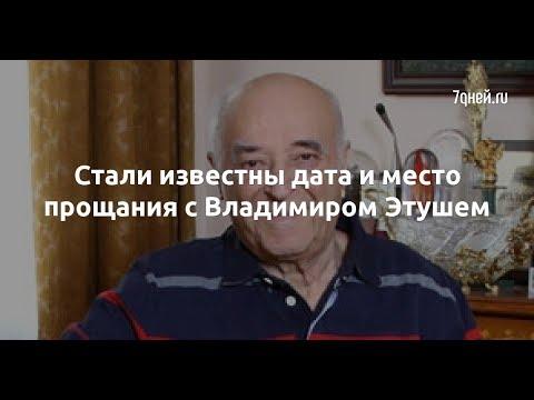 Стали известны дата и место прощания с Владимиром Этушем  - Sudo News