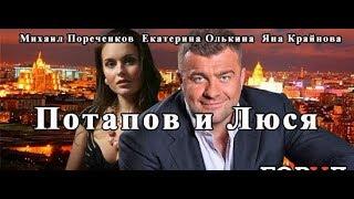 Сериал Потапов и Люся (Гадалка) Первый канал 5, 6, 7, 8 серия дата выхода