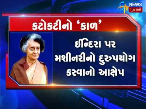 Delhi: Emergency was imposed on 25 June 1975 night_Etv News Gujarati