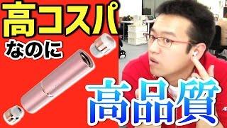 ハンズフリー通話もできる超小型完全ワイヤレスBluetoothイヤホンがすごい!