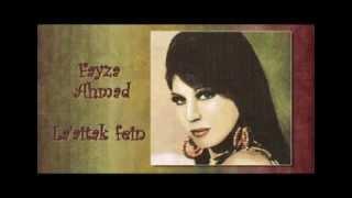 fayza ahmad فايزة أحمد لقيتك فين