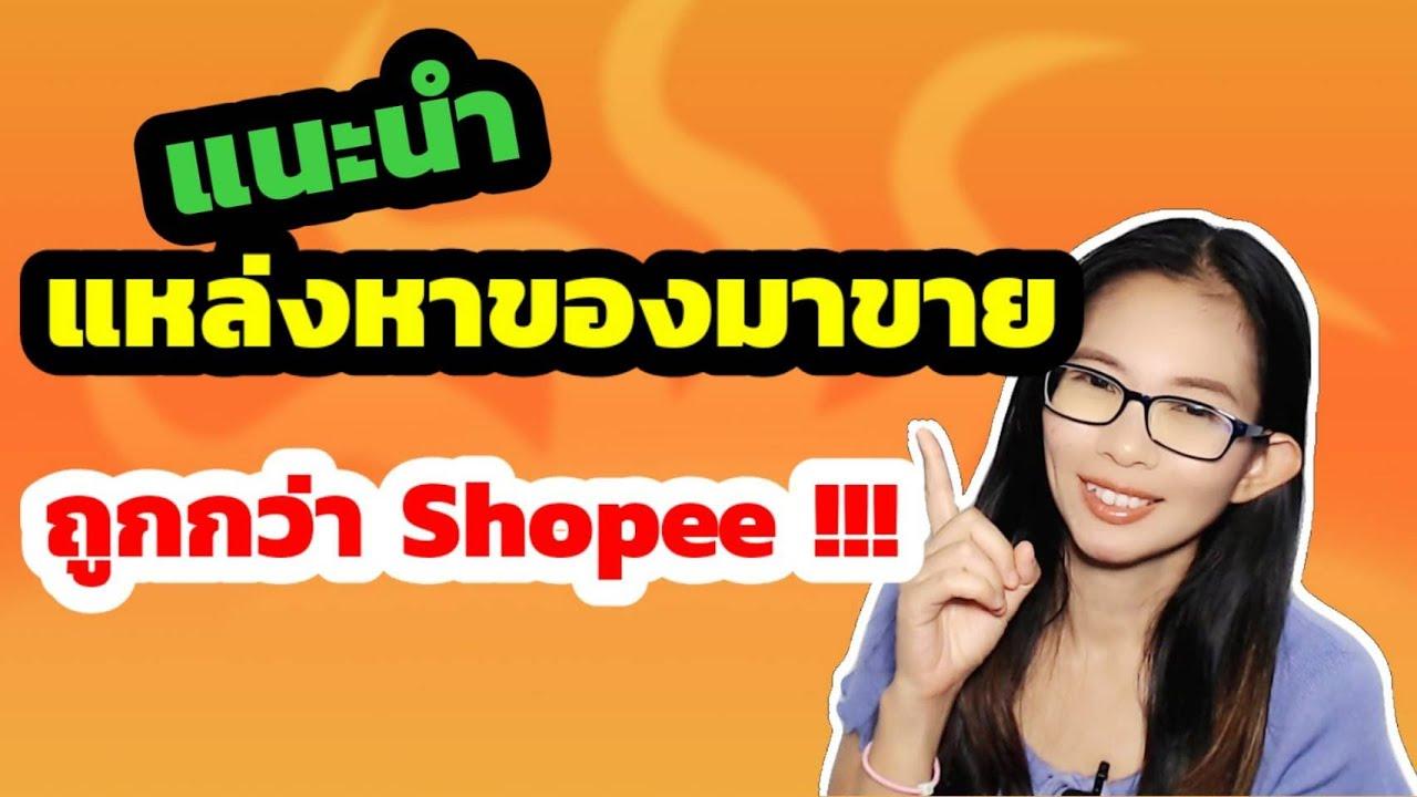 ขายอะไรดี 2021 - แนะนำแหล่งหาของมาขาย ถูกกว่า shopee !!!  ** อัพเดต 1 ก.ค. 2564 ปิดกิจการ **