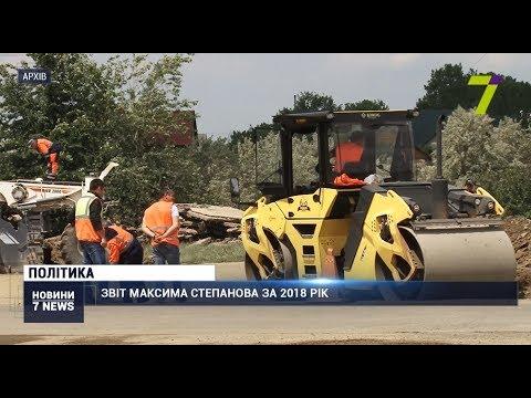 Новости 7 канал Одесса: Голова Одеської ОДА Максим Степанов прозвітував за 2018 рік