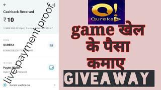 qureka pro app मे game खेल के पैसा कमाए / live payment proof