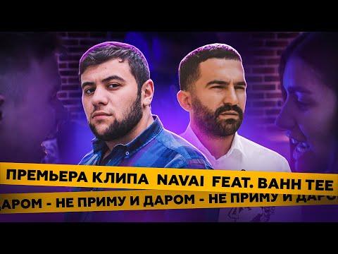 Navai, Bahh Tee - Не приму и даром (ФАН КЛИП)