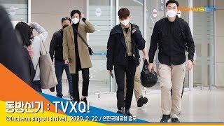 TVXQ! 'YUNHO·CHANGMIN' 동방신기 윤호·창민, 멤버 사이로 다니면 위험해요[NewsenTV]