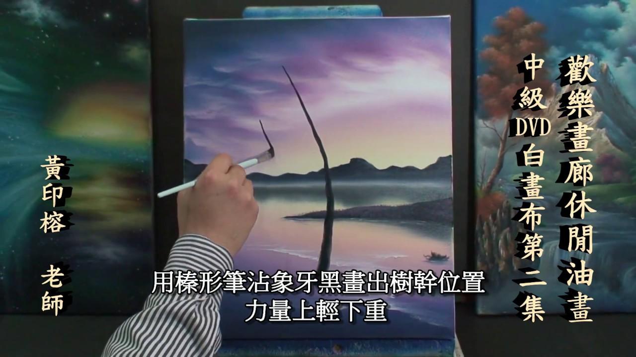 Oil painting《油畫教學.示範》中級油畫DVD(白畫布#2)歡樂畫廊.休閒油畫 黃印榕老師