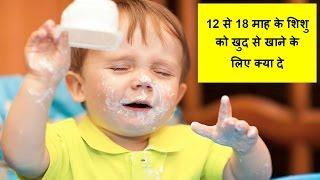 12 से 18 माह के शिशु को खाने के लिए ये दे/Food chart and recipe for 12 to 18 month old baby