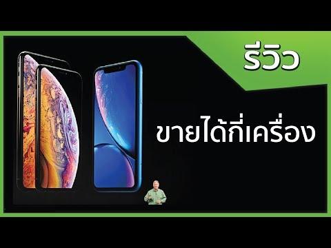 รู้หรือเปล่า iPhone Xr / Xs / XS Max ขายได้กี่เครื่องตั้งแต่เปิดตัวมา - วันที่ 06 Feb 2019