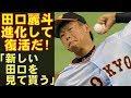 プロ野球巨人の田口麗斗がパワーアップして復活!広島戦で「新しい田口」を見せつける!!