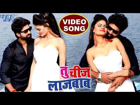 2018 का सुपरहिट VIDEO SONG - Raj Yadav - तू चीज़ लाजबाब - Tu Cheej Lajabab - Superhit Bhojpuri Songs