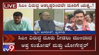 Dissidence In State BJP Camp, CP Yogeshwar \u0026 Santosh Reportedly Upset With CM Yediyurappa