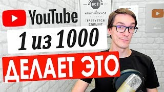 Рабочая схема, как раскрутить свой канал на YouTube с нуля. Раскрутка YouTube канала 2019