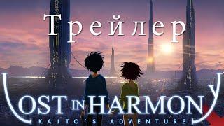 Lost in Harmony - Трейлер [RU]