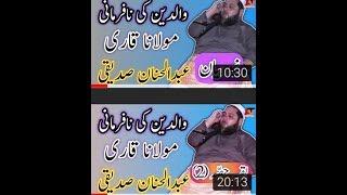 Maulana Abdul Hannan Maa Baap Ki nafarmani bacche is Byan ko Jarur Sune