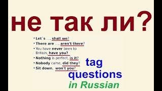 """№ 31  Учим русский """"НЕ ТАК ЛИ?"""" / русский язык для начинающих"""