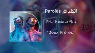 PNL - Hasta La vista (Clip officiel) [paroles]