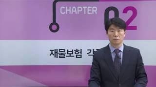 2차 재물특종 손해사정실무 - 2