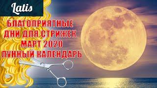 БЛАГОПРИЯТНЫЕ ДНИ ДЛЯ СТРИЖЕК МАРТ 2020 ЛУННЫЙ КАЛЕНДАРЬ