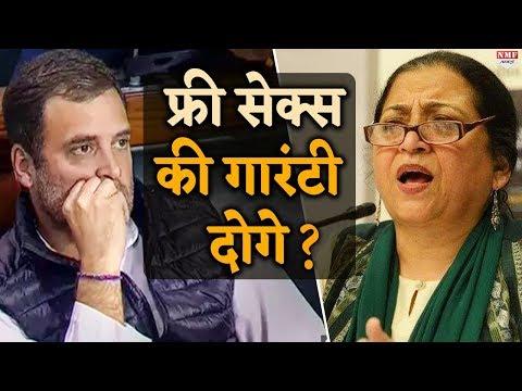 Rahul Gandhi से किसने मांगी Free S*X की Guarantee ?