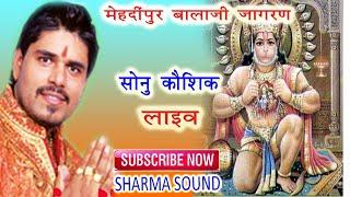 Sonu Kaushik Live Mahendipur Balaji Jagran