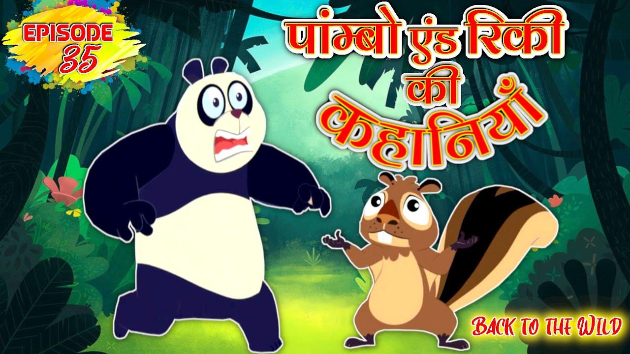 पांम्बो एंड रिकी की कहानियाँ - पांम्बो चॉकलेट बनाता है - भाग 35 - बच्चों की कहानियाँ हिंदी में