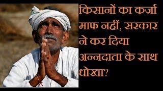किसानों का कर्जा माफ नहीं, सरकार ने कर दिया अन्नदाता के साथ धोखा?, जानिए असल सच