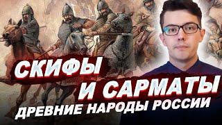 Древние народы: СКИФЫ и САРМАТЫ // История России