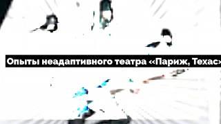 """Опыты неадаптивного театра """"Париж,Техас"""" Режиссер Вячеслав Корниченко"""