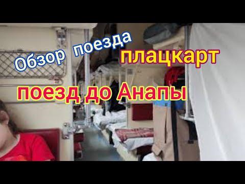 🚂 Поезд 129 Красноярск-Анапа  // В Анапу на поезде // Обзор поезда 🚇 Плацкарт