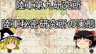 登戸研究所 陸軍秘密研究所の実態【再稿】 thumbnail