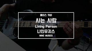 [베이스 커버] 사는 사람 -  나인뮤지스 | Living Person - Nine Muses | bass …