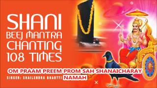 Shani Beej Mantra 108 Times Shailendra Bhartti [Full Audio Song Juke Box] I Sampoorna Shani Vandan