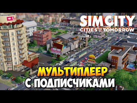 SimCity 5: Города будущего ➤ Мультиплеер с Подписчиками