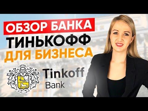 Обзор Тинькоф банк для бизнеса  Расчетный счет, тарифы на обслуживание и комиссия банка