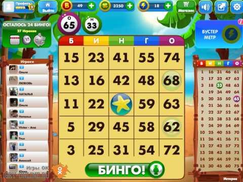 Игра Супер Бинго в Одноклассниках